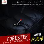 FO090 FORESTER スバルフォレスター SJ系 カスタム内装パーツ  合成革 レザーセンタ-コンソールカバー 1P