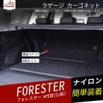 FO100 FORESTER スバルフォレスター SJ系 パーツ アクセサリー 内装カスタムパーツ ラゲージ カーゴネット 収納メッシュネット 4P