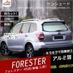 FO102 FORESTER スバルフォレスター SJ系  日よけ 遮光 UVカット カーサンシェード 全窓セット 吸盤貼付 日除け 10P