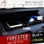 FO107 FORESTER スバルフォレスター SJ系 カスタム内装パーツ  ラバースマホ 小物収納トレイ 1P