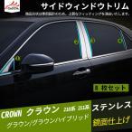 HG025 Crown クラウン 210系 211系 アクセサリー サイドウィンドウトリム ピラーガーニッシュ 外装パーツ カスタムパーツ エクステリア  メッキモール 8P