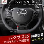 ショッピングIS IS003 LEXUS IS レクサス IS 内装 パーツ ハンドルガーニッシュ ステアリングガーニッシュ インテリアガーニッシュ  1P