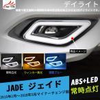 JD005 JADE ジェイドパーツ 電装カスタムパーツ 夜間アイスブルー発光 デイライト チューブ発光 2P