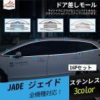 ■JD014■HONDA/JADE ホンダジェイド カスタム外装パーツ サイドドア ストリップ メッキモール ウィンドトリム ドア差しモール 18P