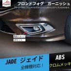 ■JD016■HONDA/JADE ホンダジェイド カスタム外装パーツ フロントバンパー フォグカバー メッキ フロンドフォグ ガーニッシュ 2P