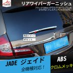 ■JD020■HONDA/JADE ホンダジェイド カスタム外装パーツ  リアワイパー ガーニッシュ 4P
