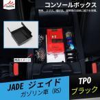 JD048 JADE ジェイド カスタム内装パーツ  コンソールボックス 1P