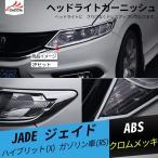 JD050 JADE ジェイド カスタム外装パーツ フロントバンパー アイライン メッキ ヘッドライトガーニッシュ 2P