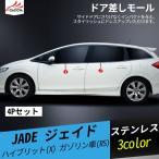 JD051 JADE ジェイドパーツ サイドドア ストリップ メッキモール ウィンドトリム ドア差しモール 4P