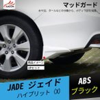 JD055 JADE ジェイドパーツ 外装カスタムパーツ マッドガード フェンダー 泥除 4P