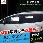 JD057 JADE ジェイドパーツ 外装カスタムパーツ モール付きドアバイザー 4P