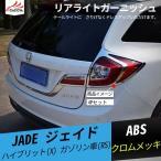 ■JD059■HONDA/JADE ホンダジェイド カスタム外装パーツ リアバンパー アイライン メッキ リアライトガーニッシュ 4P