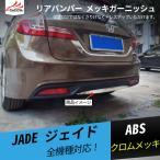 JD069 ジェイドJADE ハイブリッド X カスタムパーツ リアバンパー メッキガーニッシュ 1P