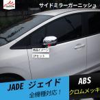 JD070 ジェイドJADE ハイブリッド X カスタムパーツ サイドミラーガーニッシュ ドアミラーカバー 粘着式 2P