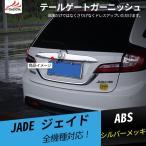 JD076 ジェイドJADE ハイブリッド X FR4 カスタムパーツ アクセサリー リアバンパー テールゲートガーニッシュ 1P