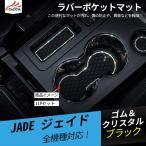 JD077 ホンダ ジェイド マット 滑り止めシート ラバーマット ラバーポケットマット 輝くクリスタル 異音防止 11P