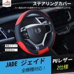 JD094 JADE ジェイド 内装パーツ ハンドルカバー ステアリングカバー カスタムパーツ 1P