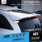JD096 JADE ジェイド 外装パーツ ルーフスポイラー リアスポイラー リアウィングスポイラー エアロパーツ カスタムパーツ 1P