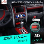 JM038 JIMNY ジム二ー 内装パーツ グローブボックスハンドルカバー インテリアパネルガーニッシュ カスタムパーツ 1P