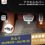 KM042 Camry カムリ 内装 パーツ アクセル&ブレーキカバー&ハンドブレーキカバー  安全性UP! 3P