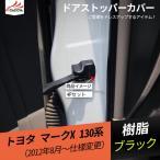 MK014 MARK X マークX130系 パーツ アクセサリー ドアストッパーカバー ドアヒンジカバー カスタムパーツ 4P