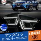 ショッピングランプ MZ109 マツダ CX-5 パーツ アクセサリー増設 フォグランプ LEDデイライト LEDデイランプ ウィンカー機能付き 夜間ブルーランプ 2P