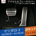 MZ124 マツダ CX-5 アテンザ アクセラ 内装パーツ アクセル&ブレーキカバー  安全性UP! 2P