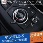 MZ133 マツダ CX-5 KF系 CX-8 KG系 コンソール セレクションスイッチ ボリュームスイッチ カバー ステッカー カーボン アクセサリー 2P