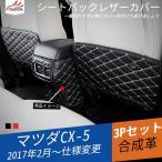 MZ142 マツダ CX-5 KF系 CX-8 KG系 レザーカバー シートバック 汚れ防止カバー 3点セット 内装 パーツ 3P