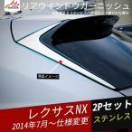 NX019 LEXUS NX レクサス NX 外装 パーツ リアウインドウガーニッシュ ピラーガーニッシュ  2P