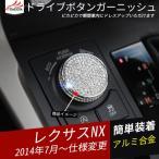 NX042 LEXUS NX レクサス NX ドライブモードボタンガーニッシュ クリスタルインテリアガーニッシュ 内装 パーツ アクセサリー 1P