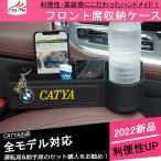 NX049 LEXUS レクサス NX RX IS CT GS 通用内装パーツ フロント席収納ケース スマホホルダー アクセサリー カスタムパーツ 2P