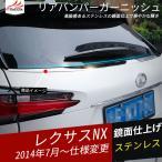 NX063 LEXUS NX レクサス 外装パーツ リアバンパーガーニッシュ リアウインドウガーニッシュ メッキモール カスタムパーツ 1P
