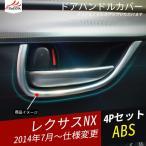 NX064 LEXUS NX レクサス 内装パーツ ドアハンドルカバー インテリアガーニッシュ 傷防止 アクセサリー カスタムパーツ 4P