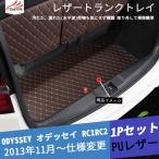 ■OD020■HONDA/ODYSSEY ホンダオデッセイRC1/RC2 カスタム内装パーツ トランクマット ラゲージマット 合成革 レザートランクトレイ 1P