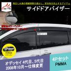 ■OD047■HONDA/ODYSSEY ホンダオデッセイRC1/RC2 カスタム外装パーツ  ドアバイザー 金具付き 4P