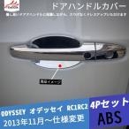 ■OD065■HONDA/ODYSSEY ホンダオデッセイRC1/RC2 カスタム外装パーツ サイドドア ドアハンドルカバー 4P