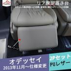 OD085 ODYSSEY オデッセイパーツ 内装カスタム リア席足置き台 アクセサリー 2P