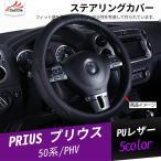 PR024 PRIUS プリウス 内装パーツ ハンドルカバー ステアリングカバー カスタムパーツ 1P