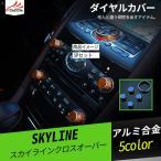 QX003 SKYLINE クロスオーバー カスタム内装パーツ インテリアパネル アルミダイヤルカバー 5P