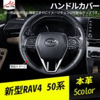 RA004 新型RAV4 ラブフォー 50系 ステアリングカバー ハンドルカバー 被せるタイプ 縫付タイプ 本革  内装アクセサリー 1P