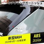 RA120 RAV4 ラブフォー 50系 リアウィンドウガーニッシュ ピラーカバー 外装パーツ アクセサリー カスタム 2P