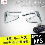 RS002 日産新型ルークス 40系 フォグライトガーニッシュ カバー ドレスアップ カスタム アウテリア アクセサリー カスタム パーツ 2P