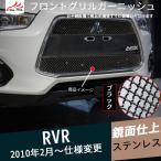 【2月中旬出荷予定】■RV070■MITSUBISHI/RVR 三菱RVR カスタム外装パーツ フロントバンパー メッキモール フロントグリル ガーニッシュ 2P