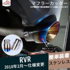 【2月中旬出荷予定】■RV095■MITSUBISHI/RVR 三菱RVR カスタム外装パーツ マフラーカッター  1P