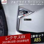 ■RX004■TOYOTA/LEXUS トヨタレクサスRX カスタム外装パーツ フロントバンパー フォグカバー メッキ フォグライトガーニッシュ 2P