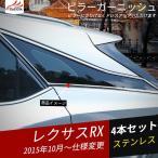 ■RX009■TOYOTA/LEXUS トヨタレクサスRX カスタム外装パーツ  ピラーガーニッシュ 2P
