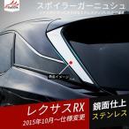 ■RX015■TOYOTA/LEXUS トヨタレクサスRX カスタム外装パーツ  スポイラーガーニュシュ 2P