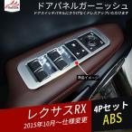 RX035 LEXUS レクサスRX カスタム内装パーツ インテリアパネル ドアスイチパネルガーニッシュ ABS 4P