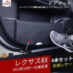 【2月中旬出荷予定】■RX038■TOYOTA/LEXUS トヨタレクサスRX  ドアマット 汚れ防止 カバー 合成革 レザードアパネルカバー 4P